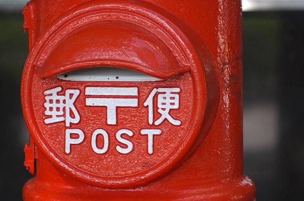「日本郵政グループ3社」の売り出し価格が出揃う&SBI証券IPO抽選結果など