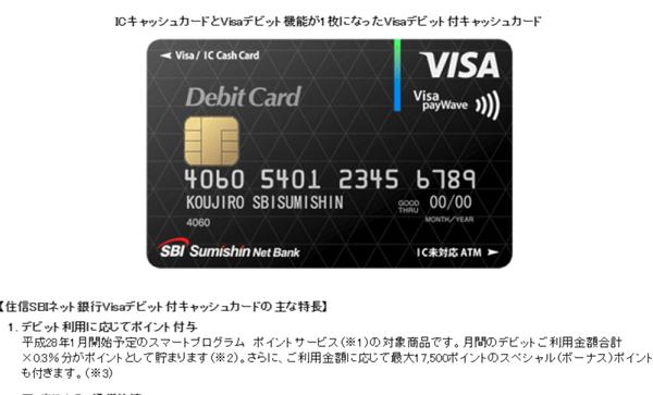 住信SBIネット銀行が「円」と「米ドル」2種類の通貨決済に対応したVisaデビット付キャッシュカードの取扱いを開始
