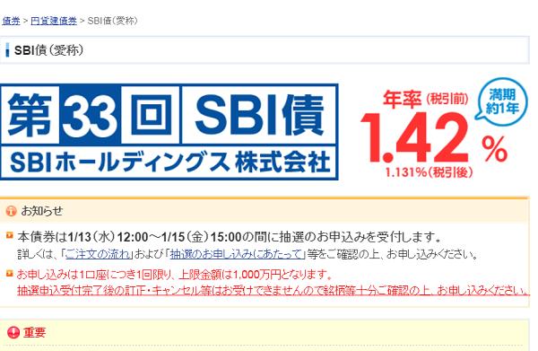 購入予定の人は忘れずに!今日から第33回SBI債年利1.42%の抽せん申込み受付が開始