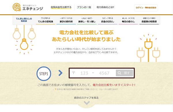 日本初の電力自由化に対応!英国ケンブリッジ発の電力比較サイト「エネチェンジ」