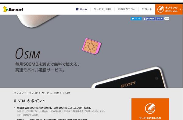 So-netが毎月500MBまでなら無料で使えるモバイル通信サービス「0 SIM」の提供を開始
