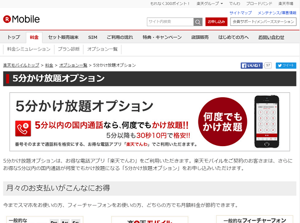 格安MVNOサービス「楽天モバイル」が月額850円の「5分かけ放題オプション」サービスを開始