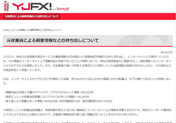 ヤフーグループのFX会社YJFX!から約18万件の顧客情報がネットに流出していたことが判明