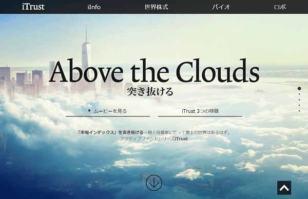 アクティブファンドも低コストの時代!ピクテ投信が日本初のネット専用低コストファンド「iTrust」を発表