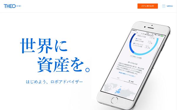10万円からプロレベルの資産形成が可能!独自開発のロボアドバイザーによる資産運用サービスTHEO「テオ」