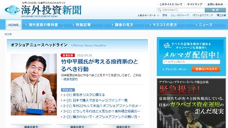 アブラハムが運営する個人投資家のための投資サイト「海外投資新聞」