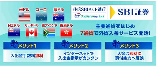 SBI証券が住信SBIネット銀行と7通貨で外貨入金サービスを開始!