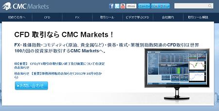 CFD取引で有名なCMC Marketsが日本から撤退!