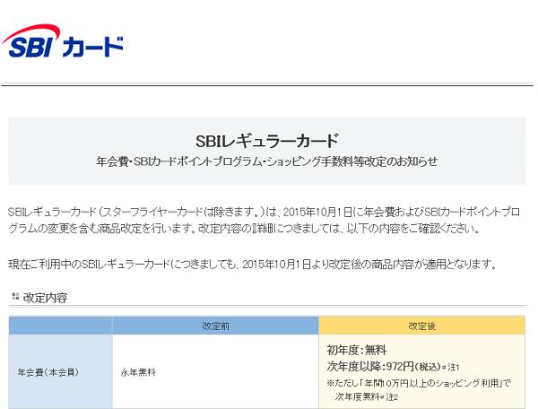 SBIカードが2015年10月1日のポイントプログラム変更に伴い「ボーナスポイント」制度を導入!気になるその内容とは?