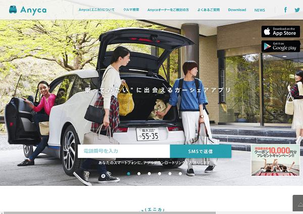 自動車の維持費を削減したい人は要チェック!DeNAが個人間カーシェアサービス「Anyca(エニカ)」を開始