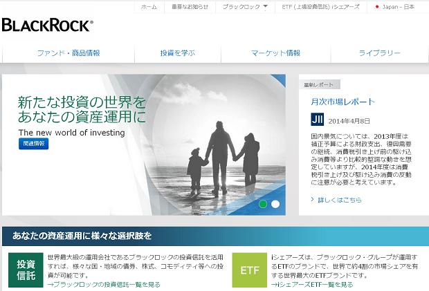 ETF運用のブラックロックが「iシェアーズ」3銘柄を東証に新規上場