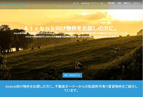 民泊がより身近に!Airbnb向けの転貸許可済み物件を紹介してくれるサイト「Booken.jp(ブッケン)」