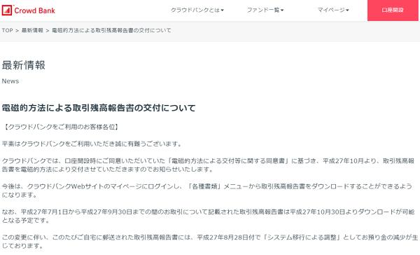 crowdbank20151016