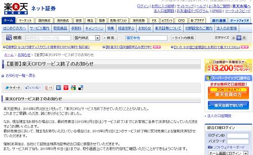 楽天証券の「楽天CFD」が2013年2月2日でサービス終了