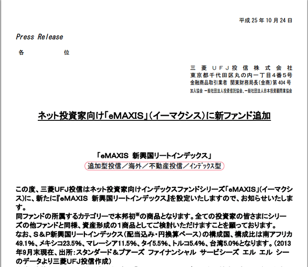 イーマクシスに新たなファンド「eMAXIS 新興国リートインデックス」が追加!
