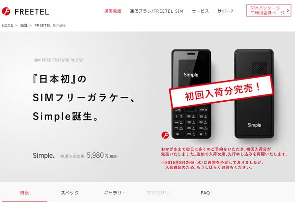 featurephone_simple_