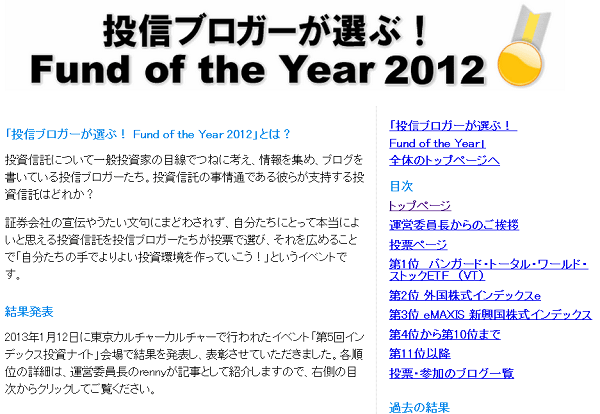 foty2012png