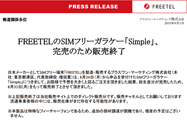 freetel.jp_file_20150901_01