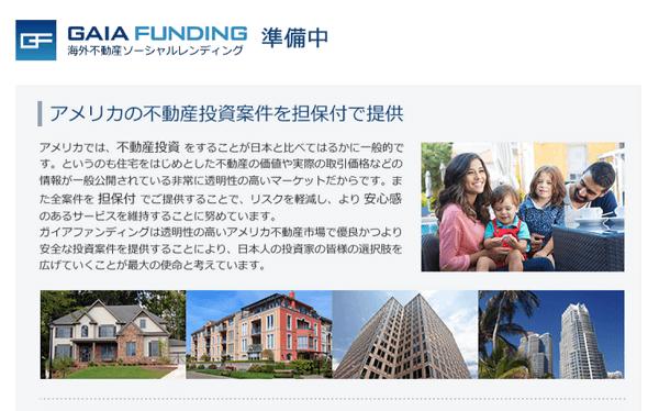 maneoがアメリカ不動産投資案件を担保付で提供するガイアファンディングを10月にリリース