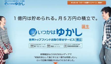 アブラハム・プライベートバンクの投資助言契約額が累計517億円を突破!