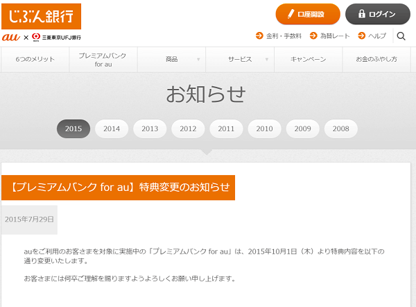jibunbank.co.jp_announcement_2015_0729_01.html