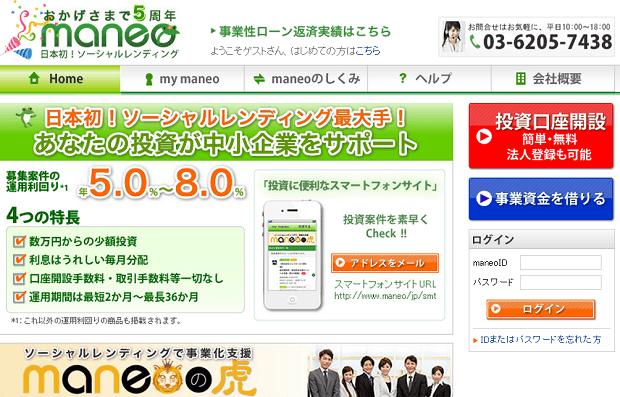 日本初のソーシャルレンディング「maneo」の成立ローン金額が100億円を突破!