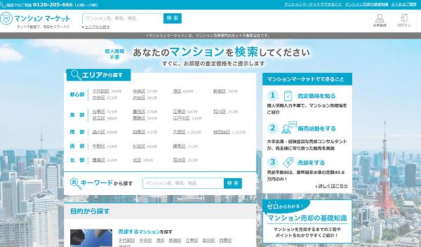 仲介手数料は一律49.8万円!マンション売買専門のネット仲介サイト「マンションマーケット」