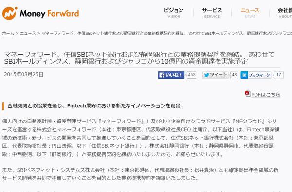 moneyforward.com_aboutus_20150825-sbi-shizugin-mf_