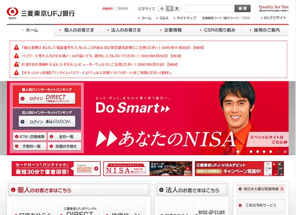 三菱東京UFJ銀行で約1万4000件の顧客情報が流出していたことが発覚