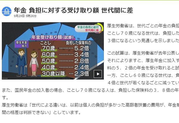 .nhk.or.jp_news_150929