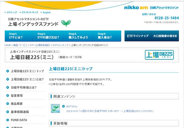 1,000円から売買可能なETF「上場インデックスファンド日経 225(ミニ)」が登場