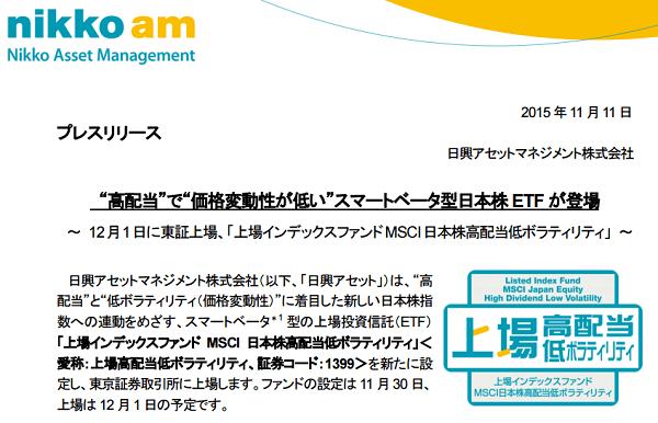 高配当&価格変動性が低い日本株ETF「上場インデックスファンドMSCI日本株高配当低ボラティリティ(1399)」が登場