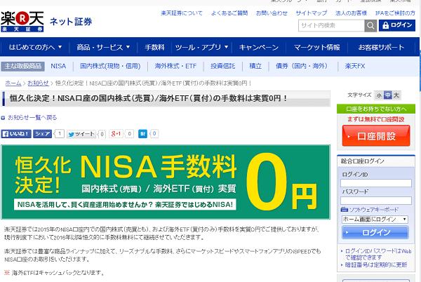 これは朗報!楽天証券がNISA口座内の手数料0円の恒久化を決定
