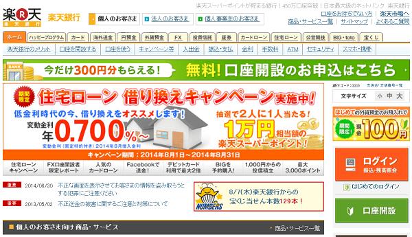 楽天銀行、ジャパンネット銀行、みずほ銀行でナンバーズのネット販売が決定!