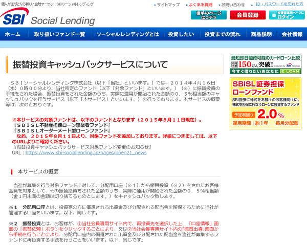 sbi-sociallendingcashback