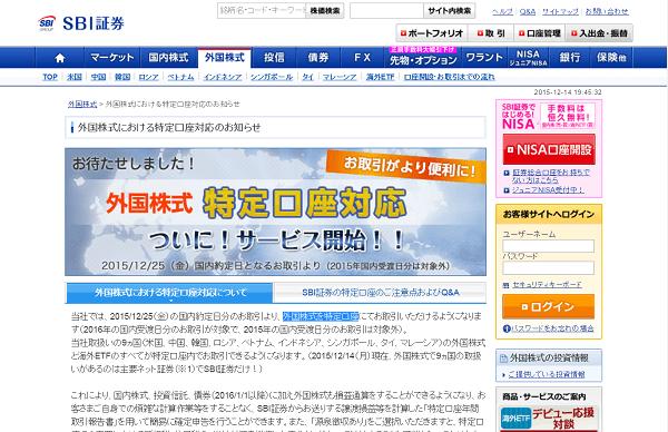 待ってたよ!SBI証券が2015年12月25日から外国株式の特定口座に対応