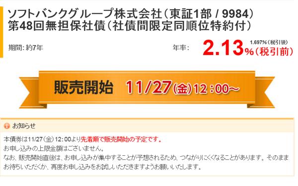 softbanksyasai48