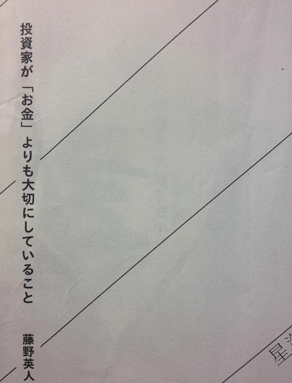 「日本人は、お金が大好きで、ハゲタカで、不真面目」その理由とは?