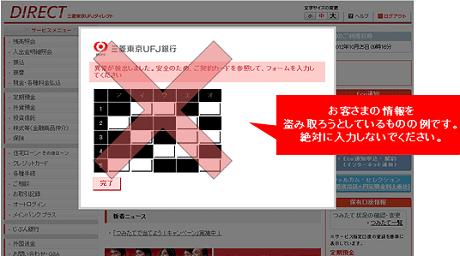 三菱東京UFJ銀行、三井住友銀行、ゆうちょ銀行のネットバンキングを利用している人は要注意!