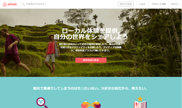 www.airbnb.jp_experience_signup