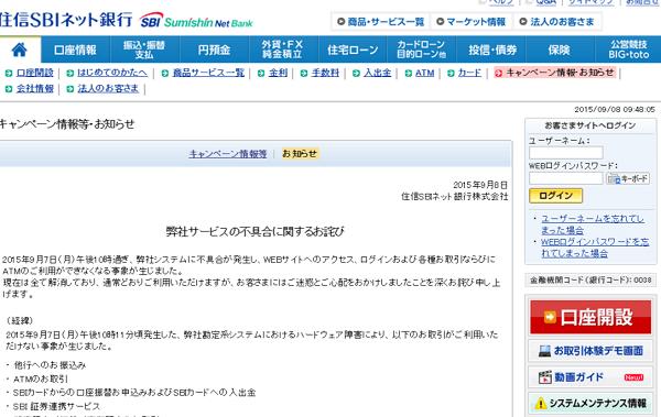 住信SBIネット銀行でシステム障害、一時サービスが利用できない事態へ
