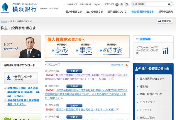 東日本銀行と横浜銀行が経営統合!最大の地銀グループが誕生